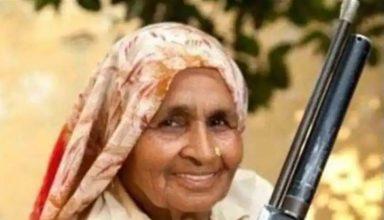 वयोवृद्ध 'शूटर दादी' चंद्रो तोमर का निधन, कोरोना वायरस से थीं संक्रमित