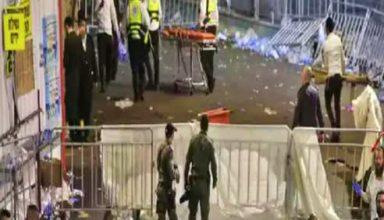 इस्राइल : बोनफायर फेस्टिवल में भगदड़ मचने से 12 से अधिक लोगों की मौत, 100 से अधिक घायल