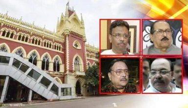 नारदा स्टिंग केस : कलकत्ता हाईकोर्ट ने दी चारों TMC नेताओं को सशर्त जमानत, जानिए क्या है वो शर्त