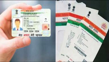 Aadhaar Card ने अपनी ये सर्विस की बंद, जानें UIDAI ने ऐसा क्यों किया, आपके पास बचा है केलव ये रास्ता