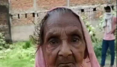 वृद्धा पेंशन के लिए 6 महीने पहले बुजुर्ग महिला ने किया था आवेदन, विभाग ने वेरिफिकेशन में दिखा दिया मृत