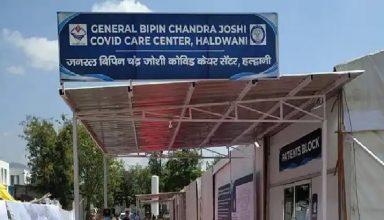 ऋषिकेश के बाद DRDO ने हल्द्वानी में बनाया दूसरा कोविड केयर सेंटर, बच्चों के लिए है अलग वार्ड