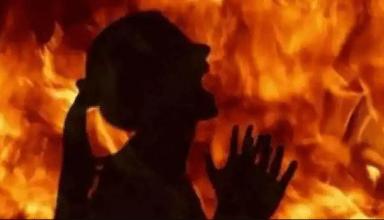 बड़े भाई से प्यार करने पर छोड़े भाई ने दी खौफनाक मौत, युवती पर पेट्रोल डाल जिंदा जलाया