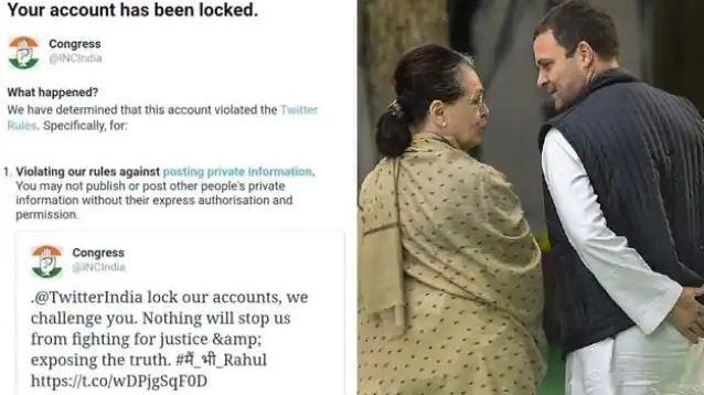 कांग्रेस नेता राहुल गांधी के बाद अब पार्टी का ऑफिशियल ट्विटर अकाउंट भी लॉक, किया था निजता के कानून का उल्लंघन
