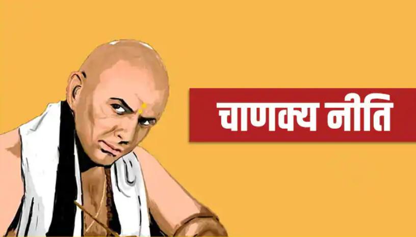 chanakya Niti: मनुष्य का हो गया इस एक चीज से सामना तो खत्म हो जाती हैं खुशियां