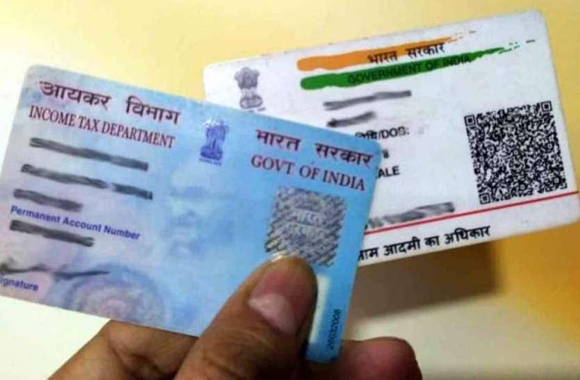 आधार कार्ड-पैन कार्ड को लिंक करने की बढ़ी समय सीमा, जानिए कैसे करें ऑनलाइन आवेदन