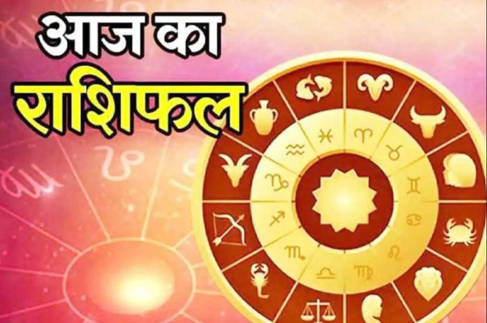 17 सितंबर 2021 राशिफल : इन राशियों पर बरसेगी मां लक्ष्मी की कृपा, जानें कैसा रहेगा आपका दिन