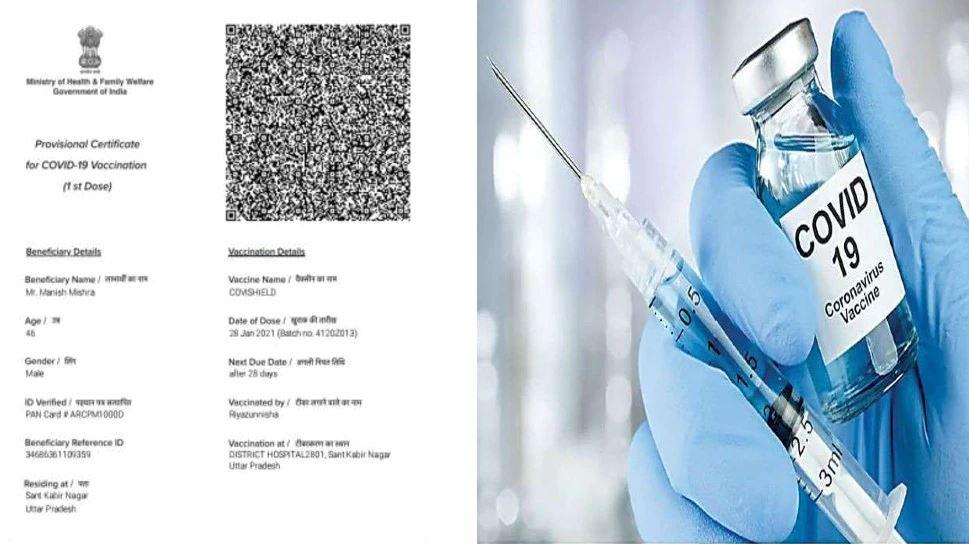 आप कैसे जान सकते है कि आपको दिया जाने वाला कोविड वैक्सीन सर्टिफिकेट असली है या नकली, इस तरह करें जांच